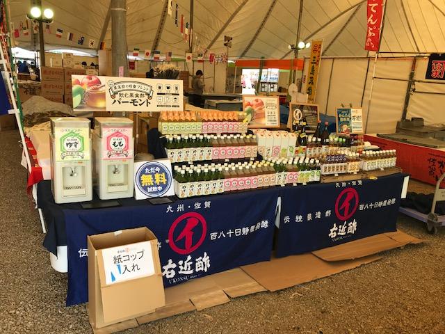 佐賀農業まつり2019サガ・ビネガー販売所