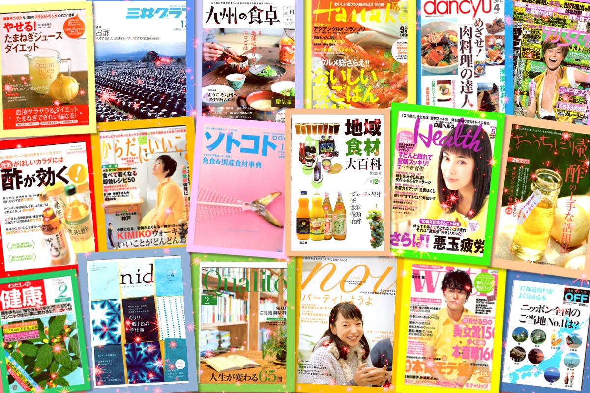 タマネギ酢雑誌掲載