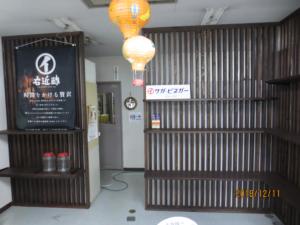 サガ・ビネガー(右近酢)店舗改装のご案内