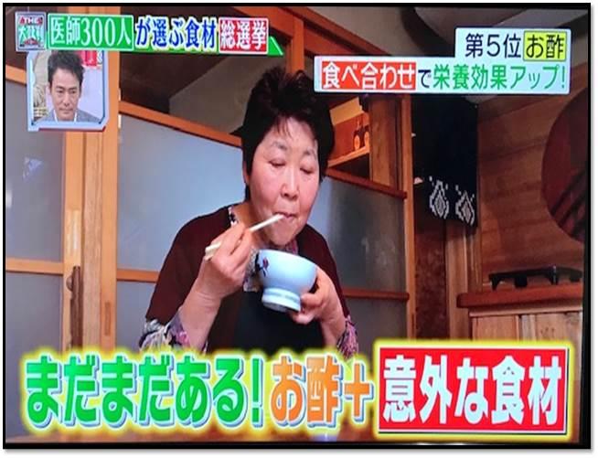 テレビ番組「医師300人が体にいい食材を厳選」 まだまだあるお酢+意外な食材
