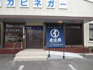 サガ・ビネガー(右近酢)店舗改装後の入口