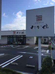 大阪高橋ミート牧落店販売会