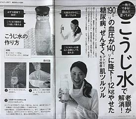 麹(糀)水の作り方