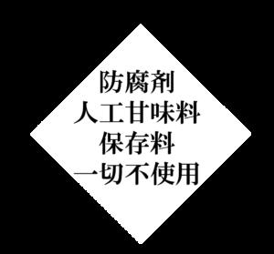 玄米黒酢甘味料不使用