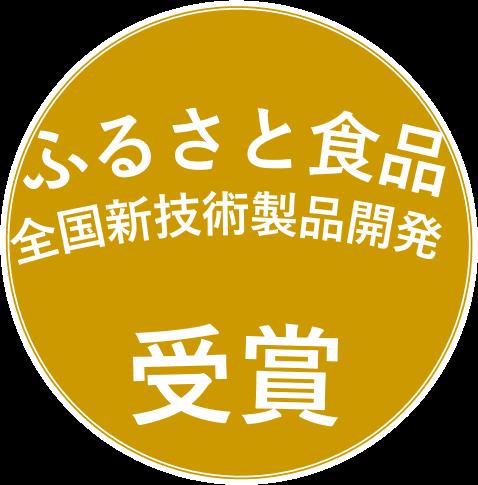 佐賀県産大豆酢ふるさと食品新技術製品開発部門受賞