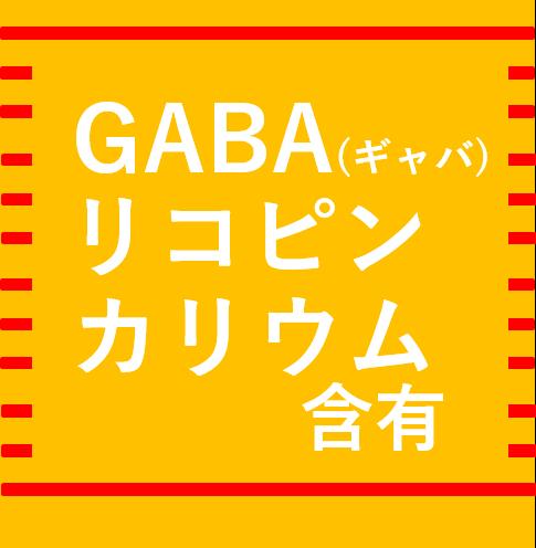佐賀トマト酢