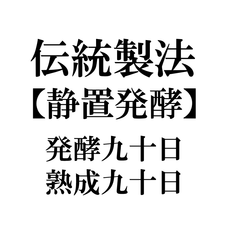 玄米黒酢伝統製法
