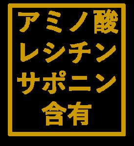 佐賀県産大豆酢