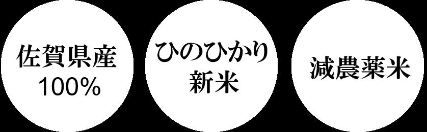 自家製無添加昔味噌平川さん家減農薬米