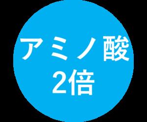 佐賀県産熟成玉ねぎ酢 アミノ酸2倍