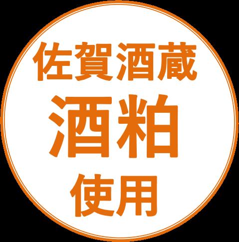 佐賀老舗酒粕松印酢