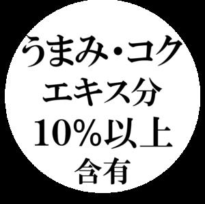 玄米黒酢エキス