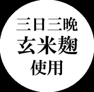 玄米黒酢玄米麹
