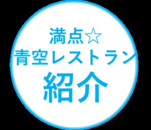 満点☆青空レストラン放映