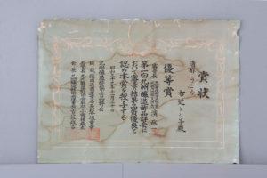 第一回九州醸造酢品評会賞状