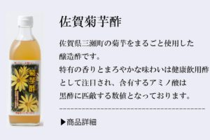 佐賀菊芋酢
