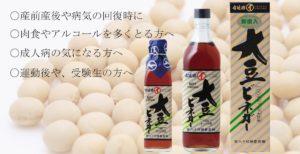 大豆ビネガーシリーズ