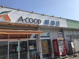 Aコープ城南店