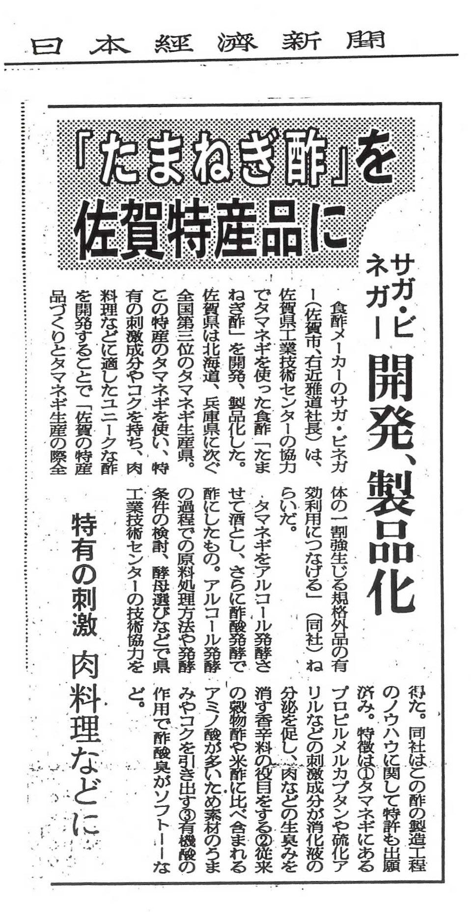 新聞掲載 1993年(平成5年)1月21日 日本経済新聞 「たまねぎ酢を佐賀特産品に」