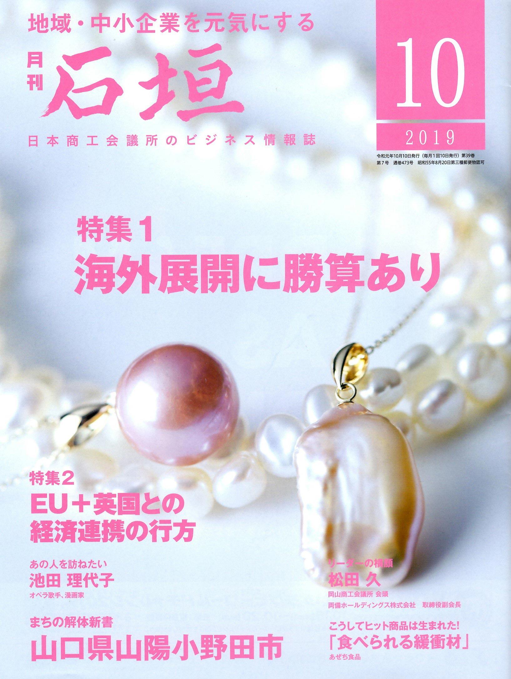 【石垣】2019年10月1日発行