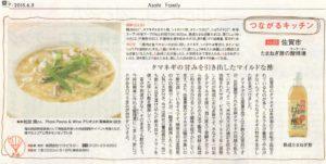 新聞掲載 2015年(平成27年)6月5日 佐賀新聞 「つながるキッチン」
