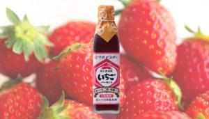 300ml飲む果実酢いちごバーモント