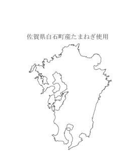 佐賀県産白石町産たまねぎ使用