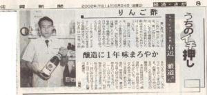 新聞掲載 2002年(平成14年)5月24日 佐賀新聞 「うちのイチ押し」