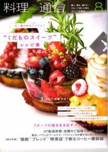 【料理通信】2016年8月発行
