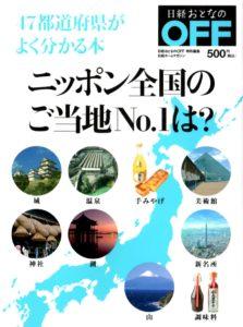 掲載雑誌-日経大人のOFF