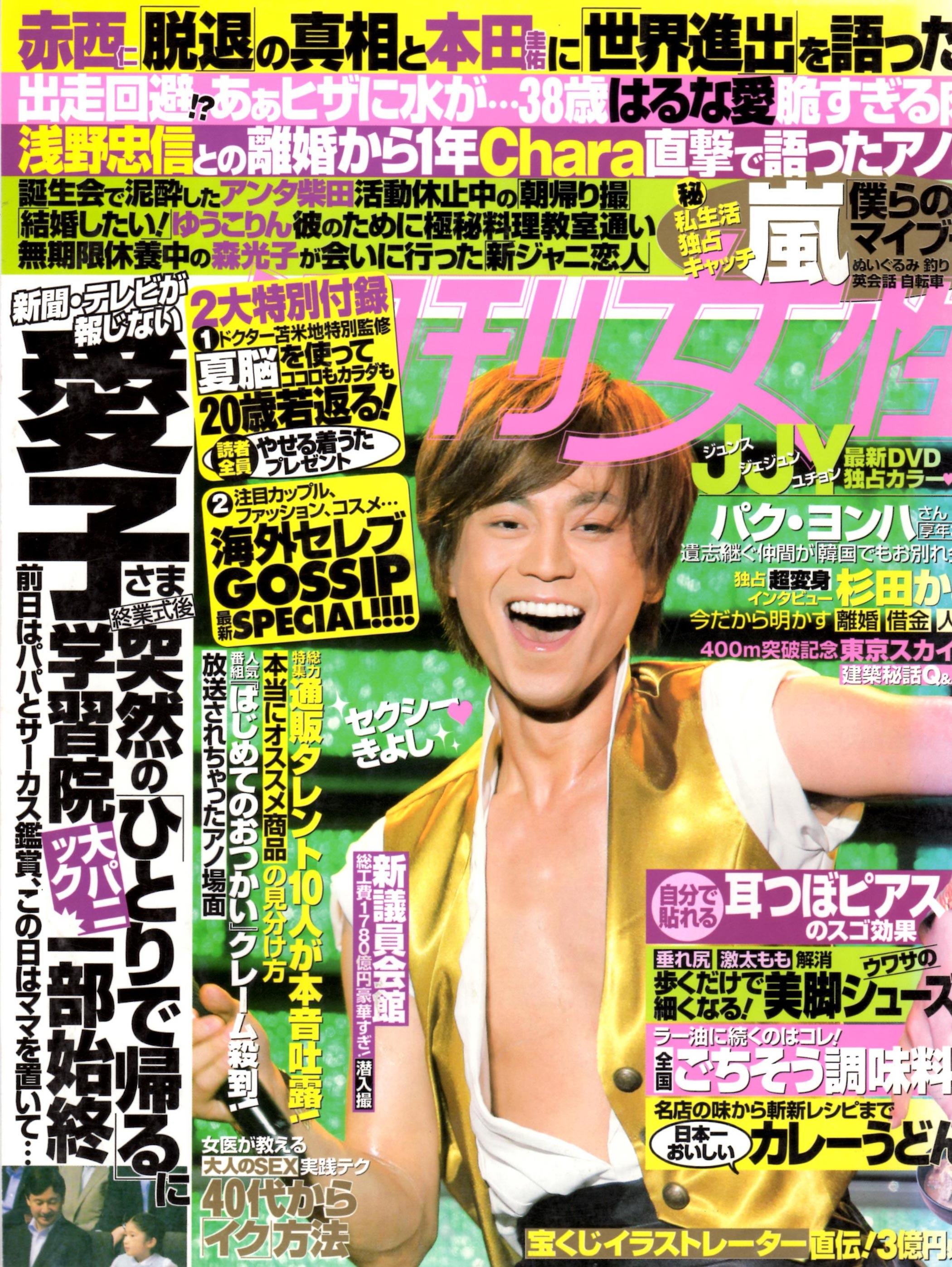 掲載雑誌-月刊女性