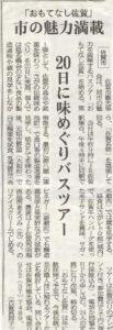 新聞掲載 2012年(平成24年) 佐賀新聞 「おもてなし佐賀 市の魅力満載」