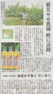 新聞掲載 2018年(平成30年)7月8日 熊本日日新聞 「被災もも農園酢に活路」