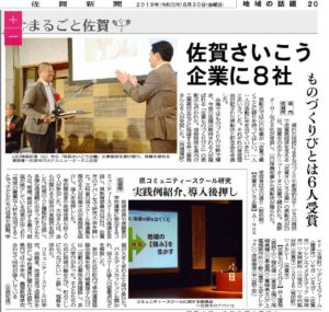 新聞掲載 2019年(平成31年)8月30日 佐賀新聞 「佐賀さいこう企業に8社」
