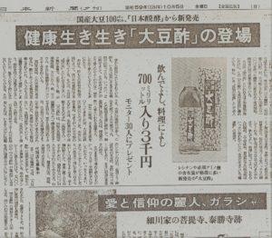 新聞掲載 1984年(昭和59年)10月5日 西日本新聞 「健康生き生き大豆酢の登場」