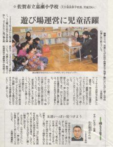 新聞掲載 2014年(平成26年)3月14日 佐賀新聞 「贈る言葉」
