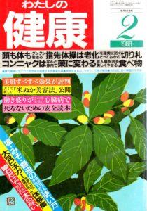 掲載雑誌-わたしの健康