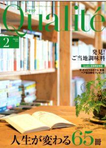 掲載雑誌-Qualite