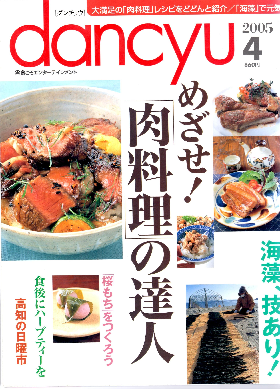 掲載雑誌-dancyu