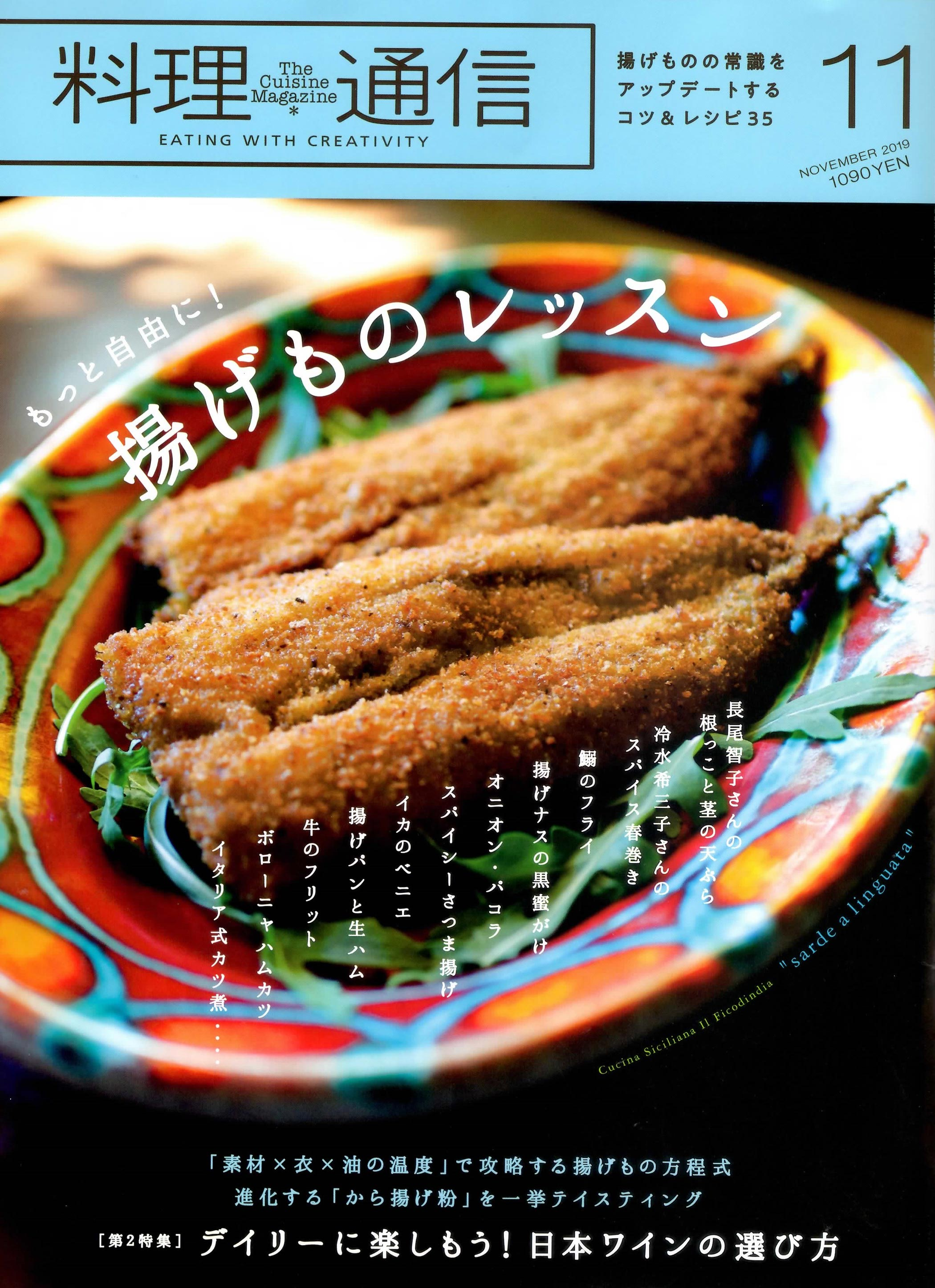 【料理通信】2019年10月1日発行
