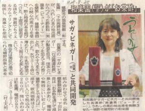 新聞掲載 2013年(平成25年)8月28日 佐賀新聞 「和楽園がお茶酢」