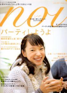 掲載雑誌-noi