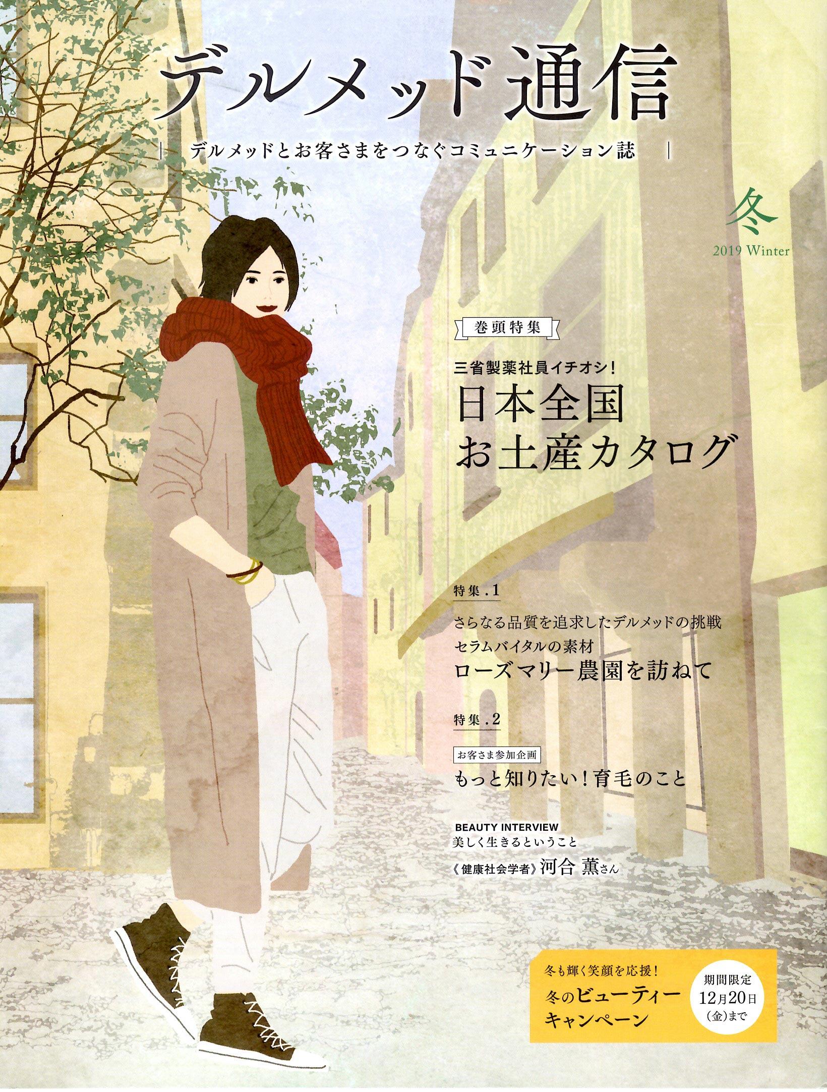 【デルメット通信】2019年11月1日発行