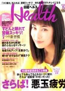 掲載雑誌-Health