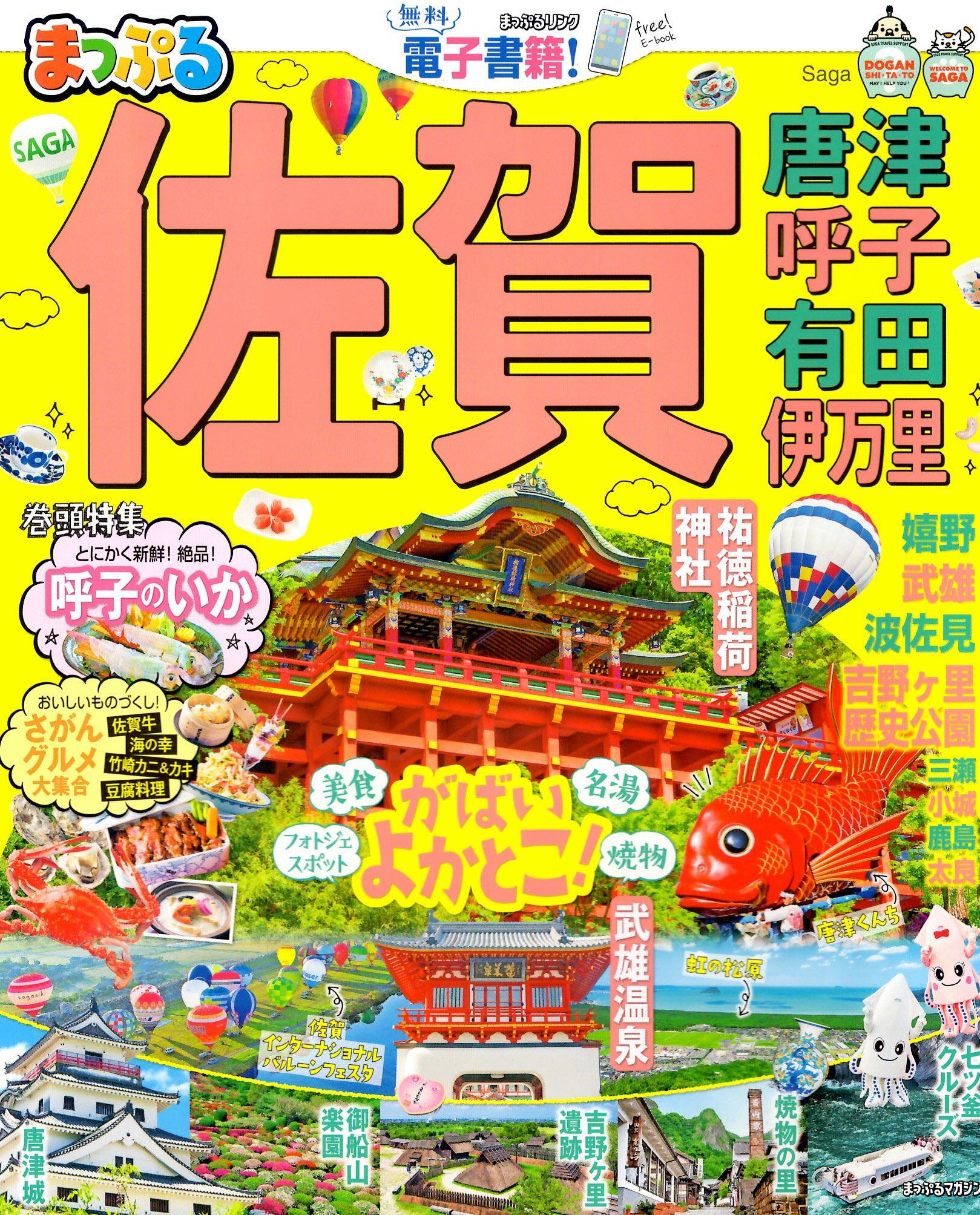 掲載雑誌 まっぷる佐賀