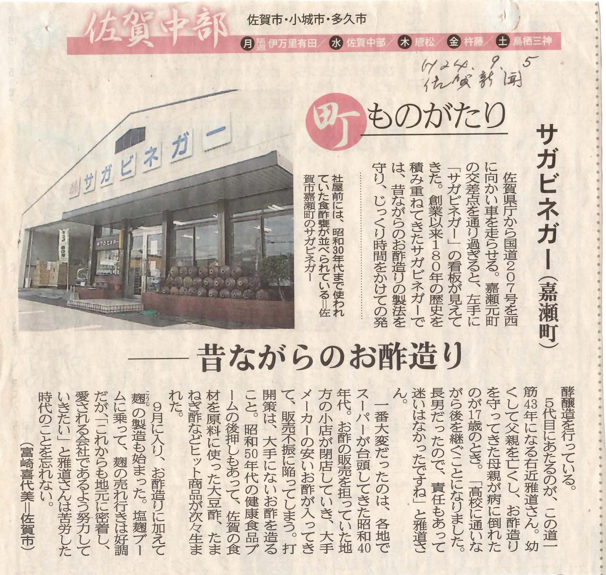 新聞掲載 2012年(平成24年)9月5日 佐賀新聞 「町ものがたり」