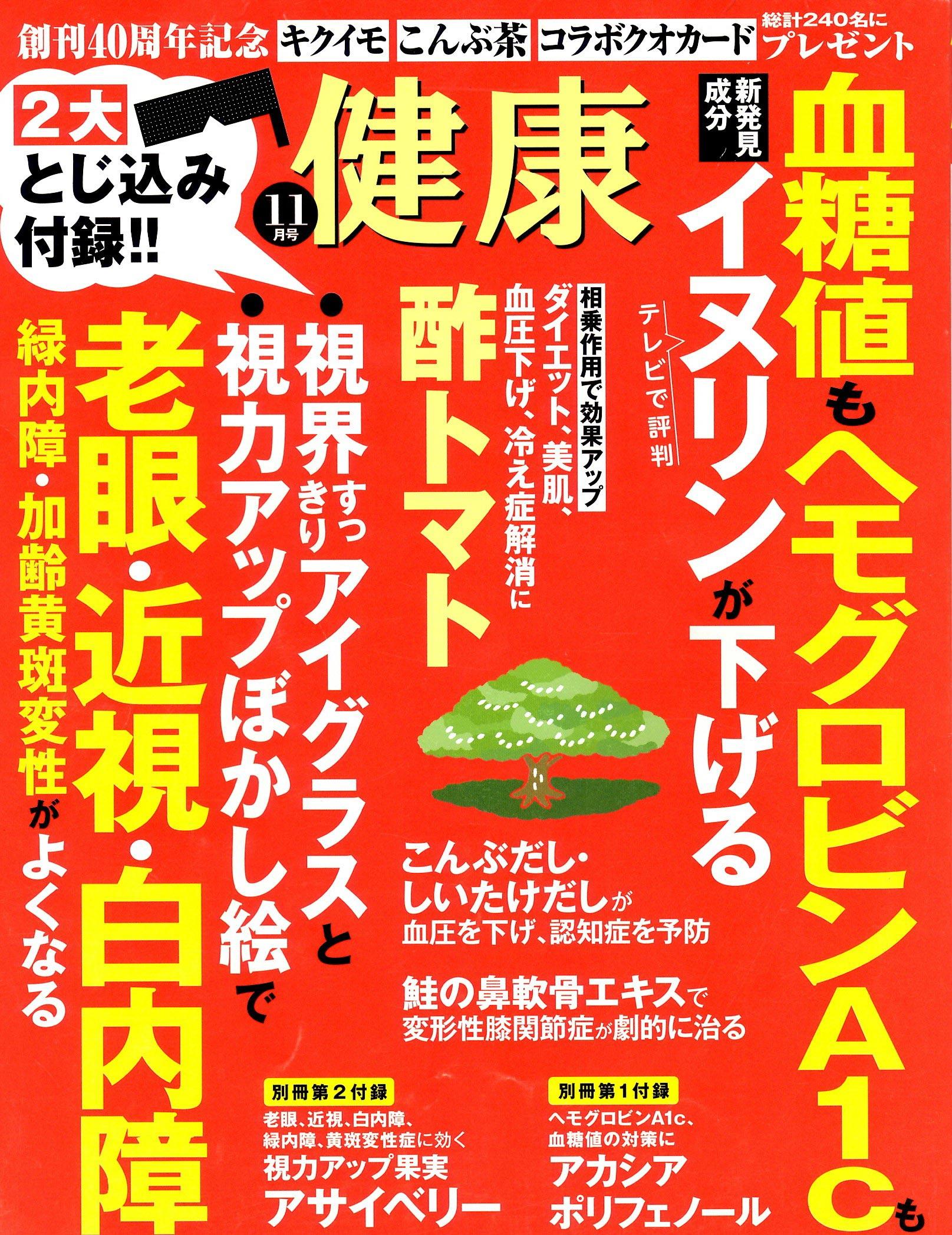 掲載雑誌 健康