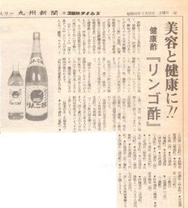 新聞掲載 1984年(昭和59年)3月10日 九州新聞 「りんご酢」