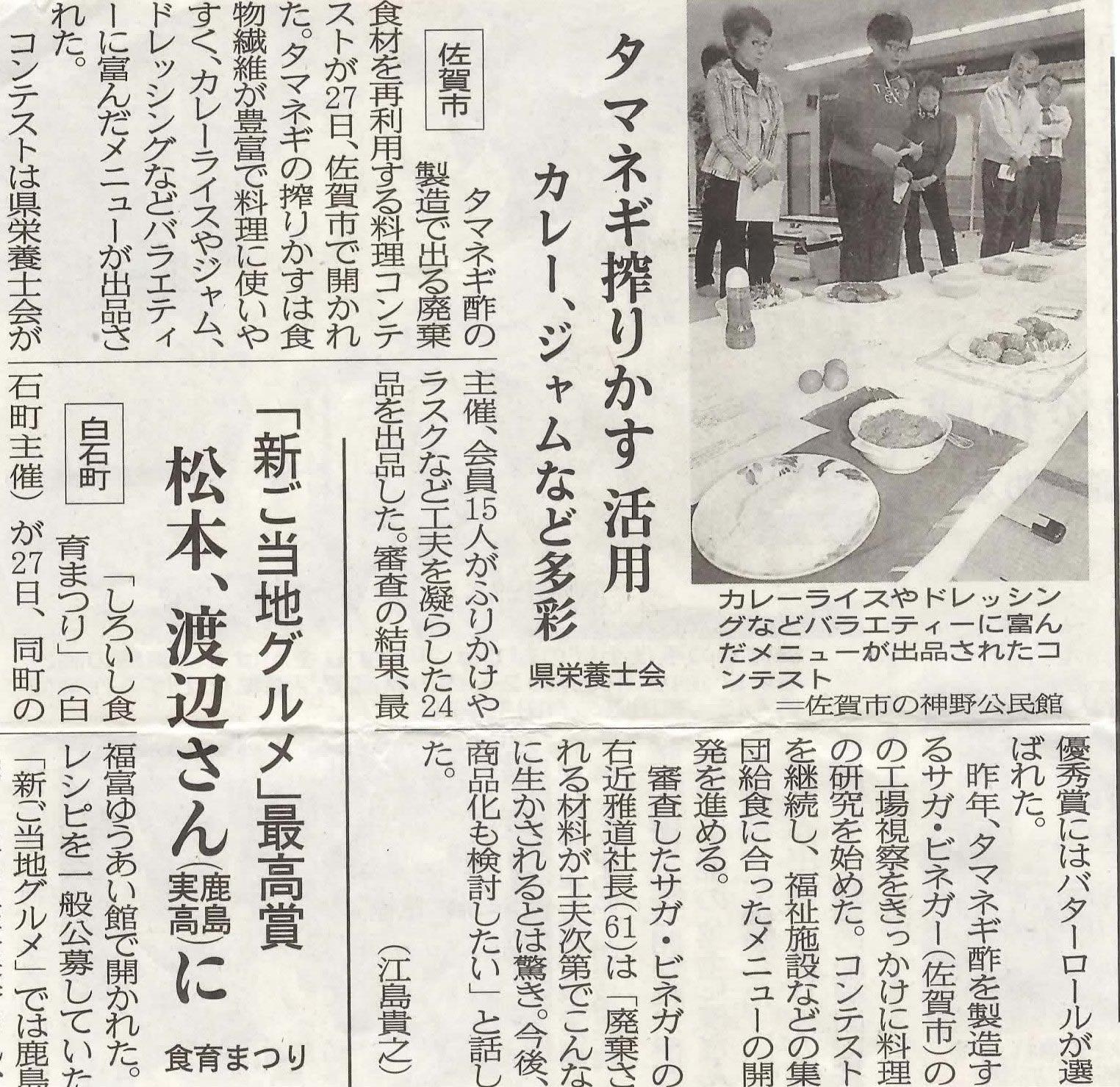 新聞掲載 2012年(平成24年)10月27日 佐賀新聞 「タマネギ繊維活用」