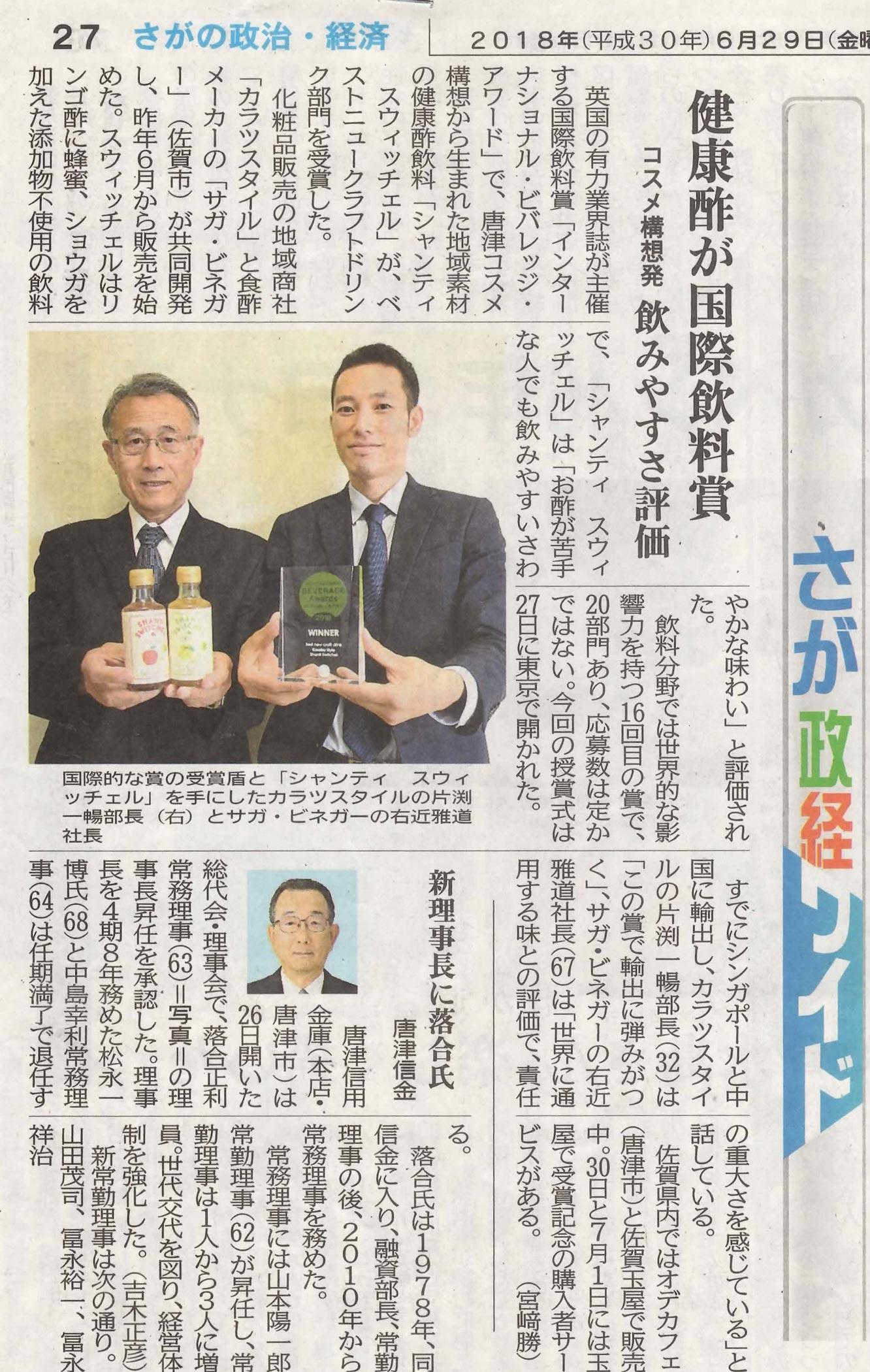 新聞掲載 2018年(平成30年)6月29日 佐賀新聞 「健康酢が国際飲料賞」